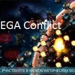VEGA Conflict — космическая стратегия для Андроид