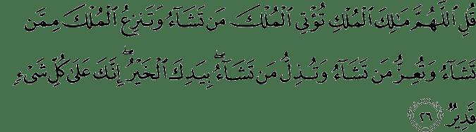 Sura Imran V 26