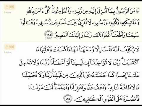 Sura Baqarah Last two verses