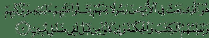 Sura jumma verse 2