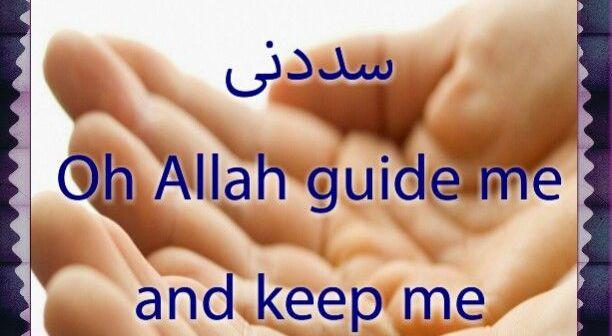 islam dua