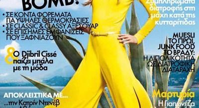 Bregje-Heinen-for-Vogue-Hellas-May-2011-DesignSceneNet-01a