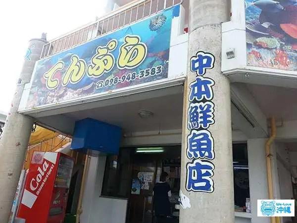 中本鮮魚店外観
