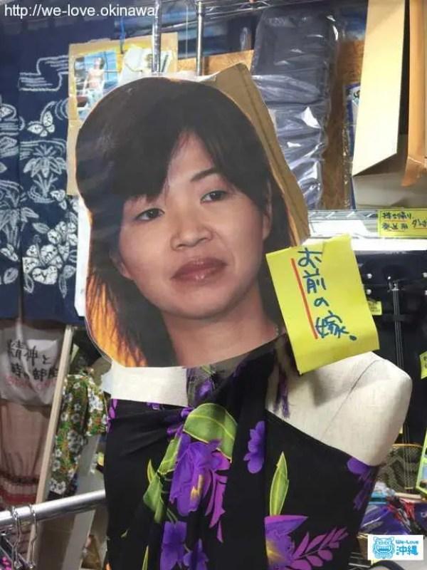 沖縄土産 台風