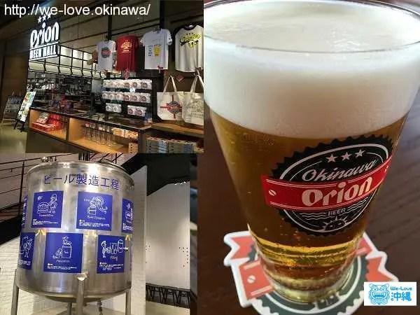オリオンビールライカム
