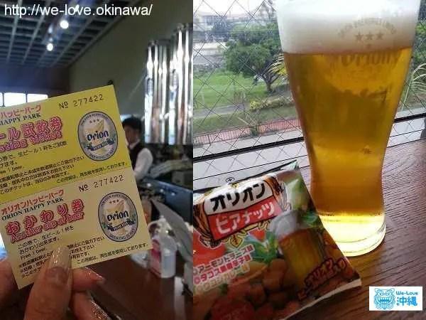 オリオンビール試飲券
