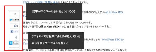 Sharebar 1 500x166 WordPress Sharebar ソーシャルプラグインの設定方法