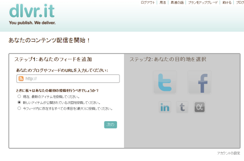 Twitter rss dlvr.it  500x331 Twitter,Facebookなどに自在にRSSフィードを投稿してくれる「dlvr.it」