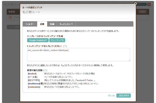rss dlvrit Tracking feature 500x331 Twitter,Facebookなどに自在にRSSフィードを投稿してくれる「dlvr.it」