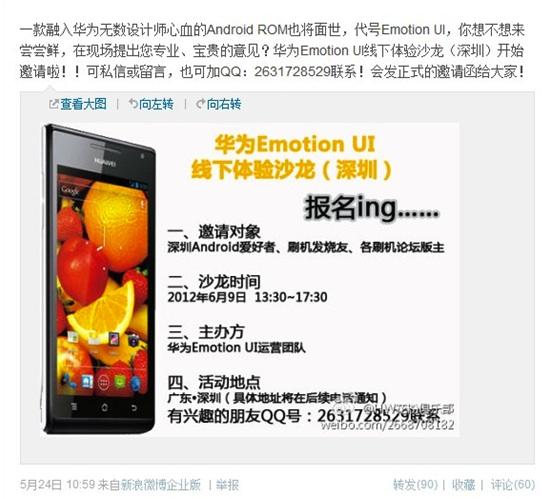 Huawei emotion ui Huawei anuncia Emotion UI, su nueva interfaz personalizada para Android