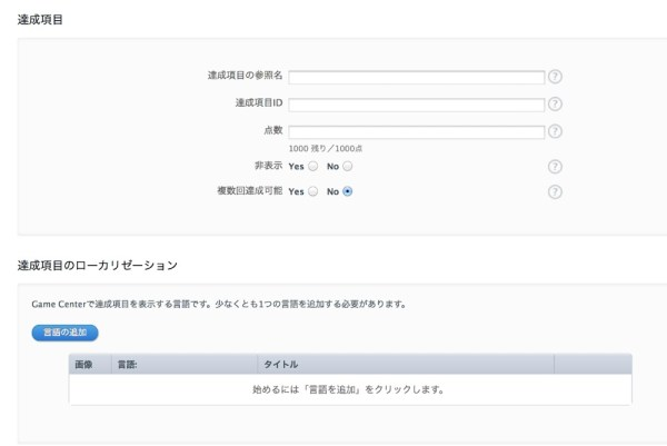 ITunes Connect6