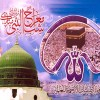 Happy Shab-e-Meraj Mubarak Islamic SMS