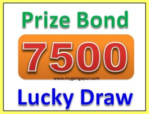 Prize Bond Rs 7500 Draw List 1st February 2016 at Lahore