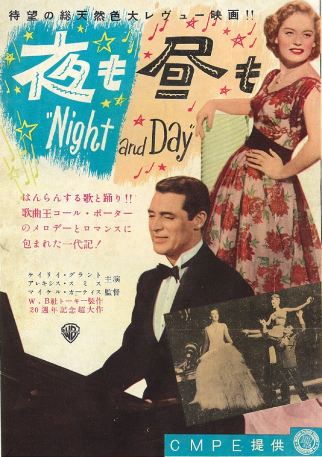 Japanese movie poster Night and Day