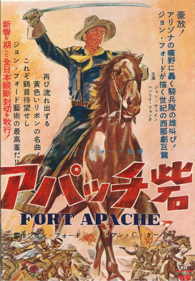 Japanese movie poster for Fort Apache