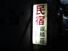 $われらがWFR ★ 早稲田大学山岳サイクリング部動画日記-銀鱗荘1