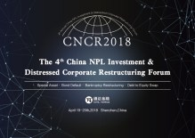 The 4th China NPL Investment & Distressed Corporate Restructuring Forum