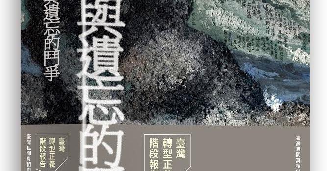 [書介之一]《記憶與遺忘的鬥爭:臺灣轉型正義階段報告》:一個司法鎮壓的閱讀觀點