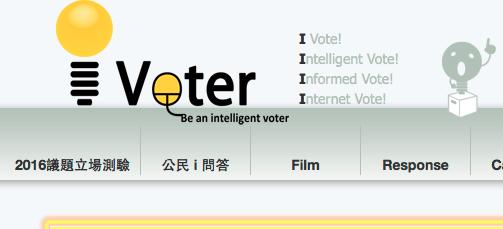 圖片取自ivoter網站