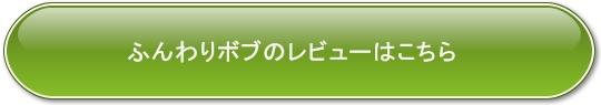 ふんわりボブのレビューはこちら_特大丸型グリーンMSPゴシック16pt太字