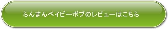 らんまんベイビーボブのレビューはこちら_特大丸型グリーンMSPゴシック16pt太字