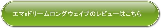 エマsドリームロングウェイブのレビューはこちら_特大丸型グリーンMSPゴシック16pt太字