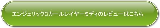エンジェリックCカールレイヤーミディのレビューはこちら_特大丸型グリーンMSPゴシック14pt太字