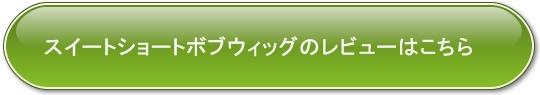 スイートショートボブウィッグのレビューはこちら_特大丸型グリーンMSPゴシック16pt太字