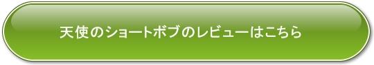 天使のショートボブのレビューはこちら_特大丸型グリーンMSPゴシック16pt太字
