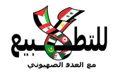 اللجنة التنفيذية العليا لحماية الوطن ومجابهة التطبيع / بيان صحفي