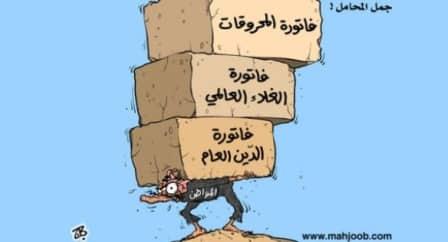 تداعيات رفع الأسعار على الإقتصاد الأردني /  عبد المجيد الخندقجي