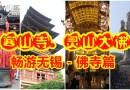 畅游无锡:苏锡佛寺篇 The Buddhist Temple in Wuxi