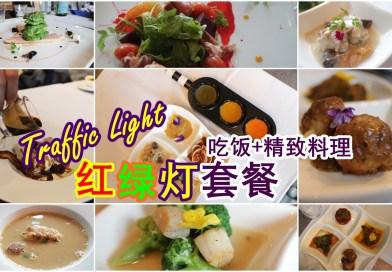 [槟城] 红绿灯套餐 @ Up and Above Restaurant