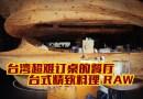 台北超难订桌的餐厅 – RAW