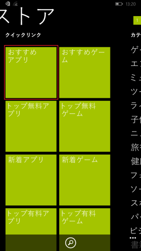 madosma-windows-store4