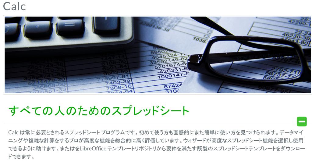 Calc   LibreOffice   オフィススイートのルネサンス