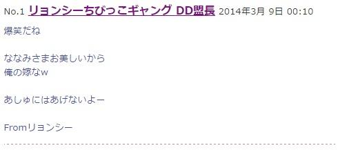 出典:齋藤飛鳥公式ブログ