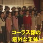ひよっこ 歌上手すぎるキャスト(東京編・合唱団)に衝撃の事実が!