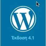 Έτοιμη η Ελληνική Διανομή του WordPress 4.1