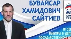 Бувайсар Сайтиев стал депутатом Госдумы РФ