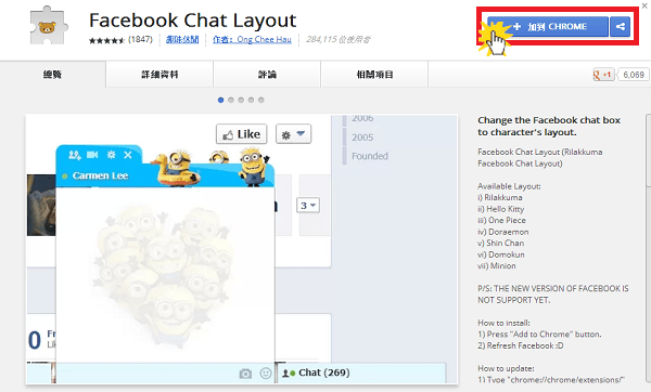 FacebookChat_1