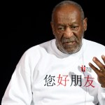 NBC And Netflix Shelve Bill Cosby Projects As New Rape Claim Emerges