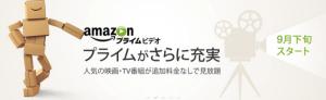 amazonプライム・ビデオ9月スタート
