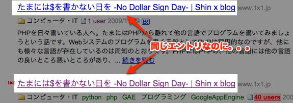 same_entry_hatebu