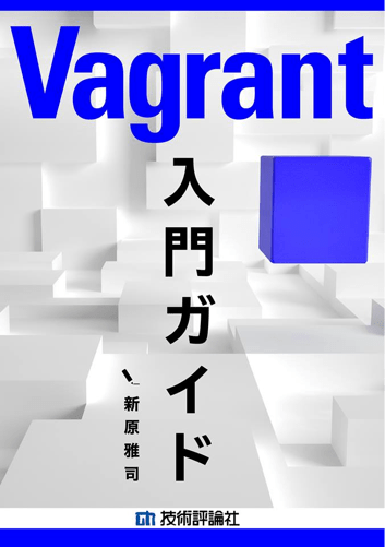 vagrant_beginners_guide