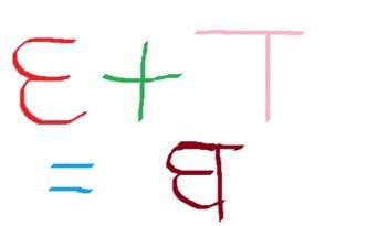 Devnagari Sanskrit Letter