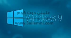 Windows-9-concept-logo
