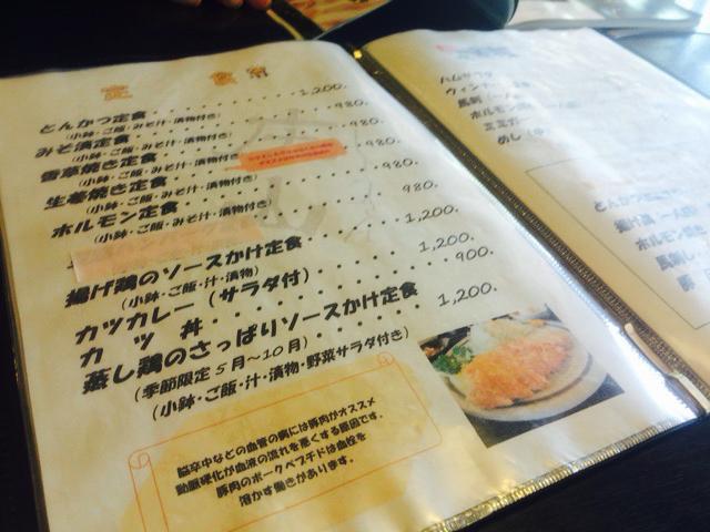 レストラン庄山 メニュー