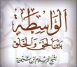 alwaseta_baynal_haq_wal_khalq