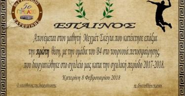 ΕΠΑΙΝΟΣ 1